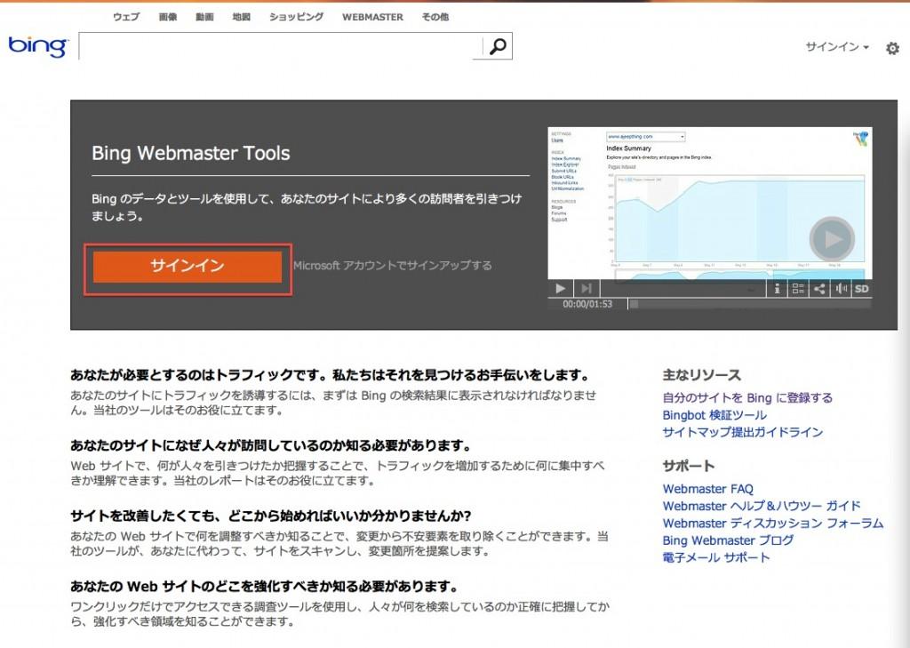 bingウェブマスターツールのトップページ画面画像