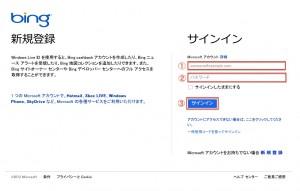 bingウェブマスターツールのサインイン画面画像