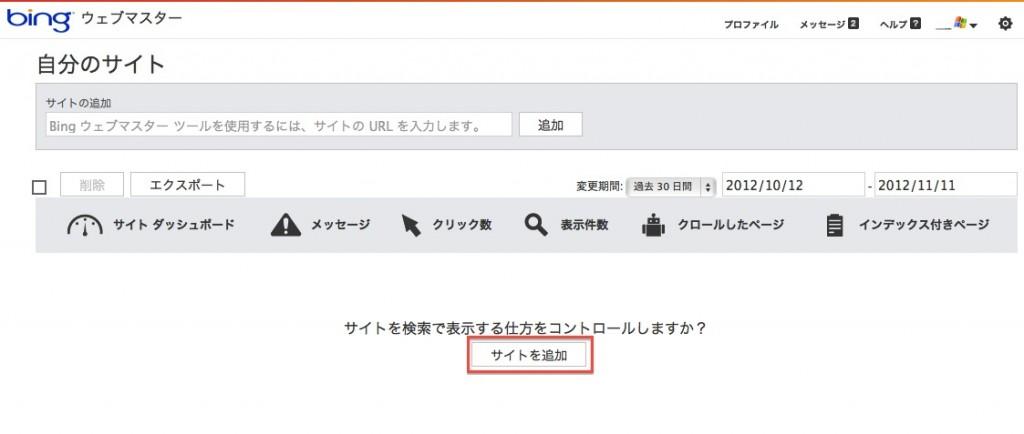 bingウェブマスターツールのサインイン後初画面画像
