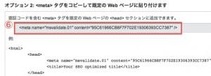 bingウェブマスターツールのサイト確認画面オプション2画像