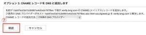 bingウェブマスターツールのサイト確認画面オプション3画像
