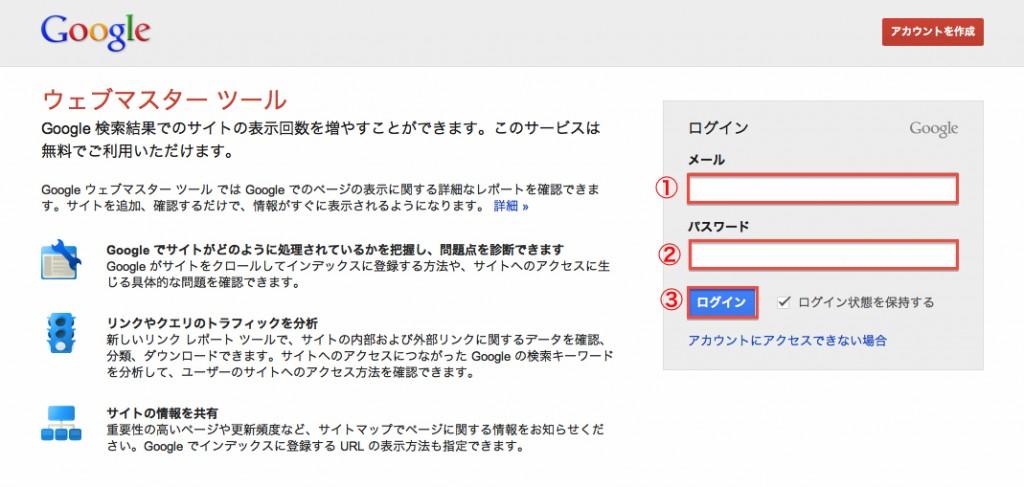 googleウェブマスターツールのログイン画面画像