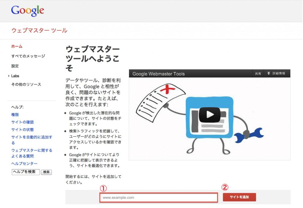 googleウェブマスターツールの初ログイン画面画像