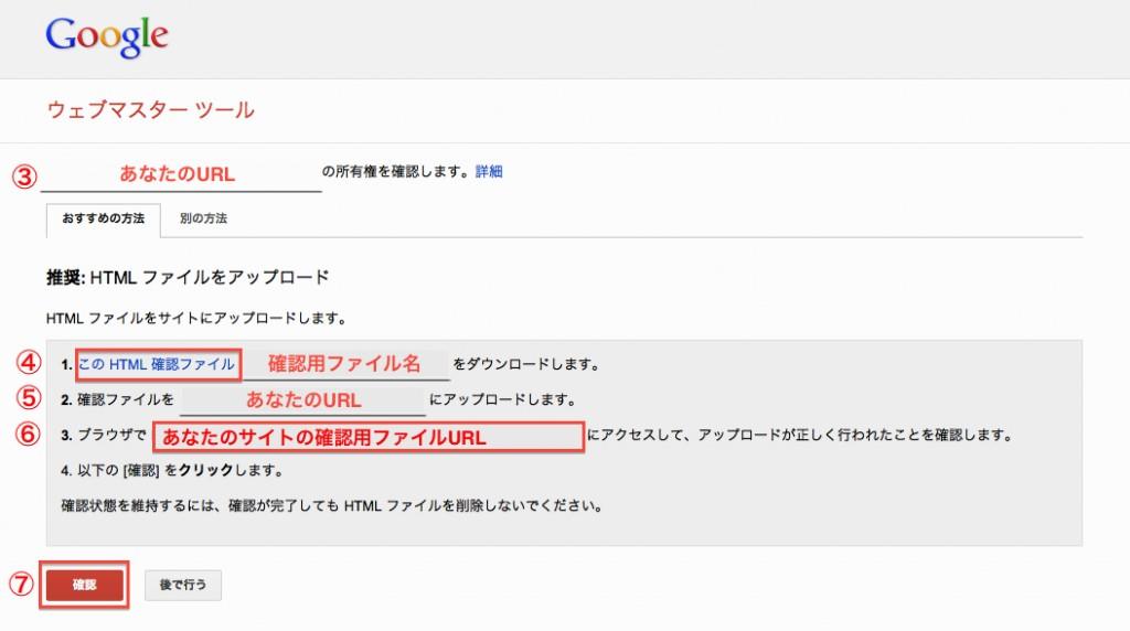 googleウェブマスターツールのサイト追加画面画像
