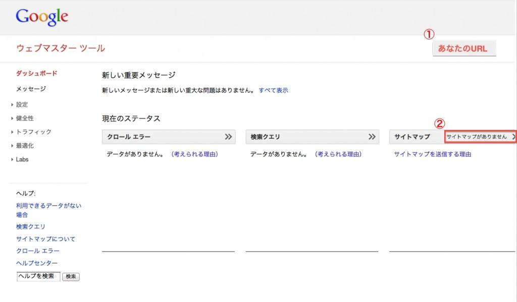 googleウェブマスターツールのサイト追加完了後のダッシュボード画面画像