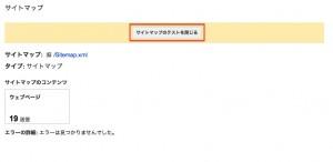 googleウェブマスターツールのサイトマップテスト結果画面画像
