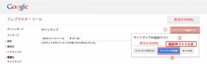 googleウェブマスターツールのサイトマップ追加画面画像