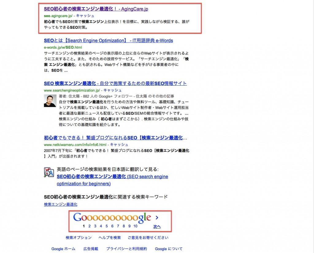 googleの検索結果1キーワード「SEO初心者の検索エンジン最適化」