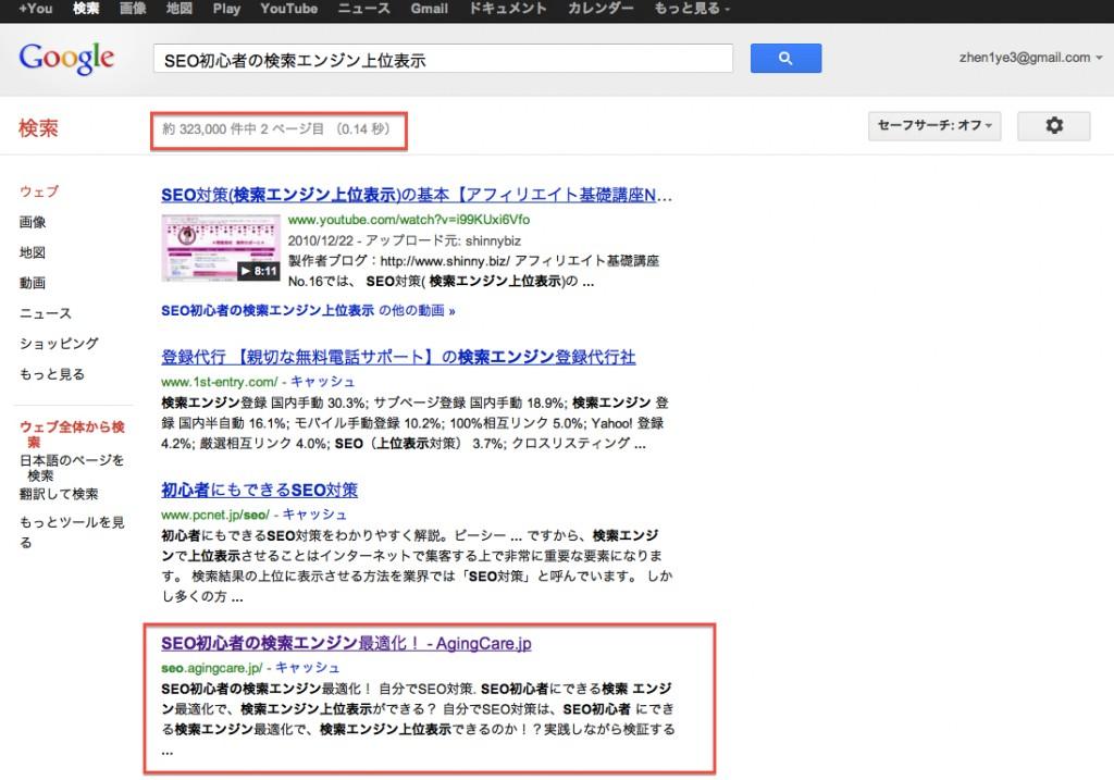 googleの検索結果2キーワード「SEO初心者の検索エンジン上位表示」